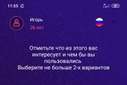 Создам android приложение 87 - kwork.ru