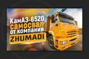 Сделаю превью для видео на YouTube 155 - kwork.ru