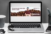 Баннер для сайта 179 - kwork.ru
