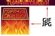 Сделаю 2 качественных gif баннера 140 - kwork.ru