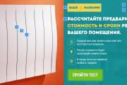 Квиз, без привязки к конструктору 23 - kwork.ru
