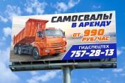 Дизайн рекламной вывески 31 - kwork.ru