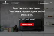 Натяну HTML шаблон на CMS Joomla 3. х 21 - kwork.ru