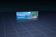 Рекламный Gif баннер 39 - kwork.ru