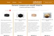 Скопирую Landing Page, Одностраничный сайт 108 - kwork.ru