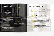 Разработаю Маркетинг Кит, для личных встреч и рассылки 338 - kwork.ru