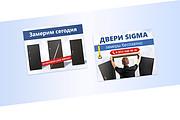 Создам 3 уникальных рекламных баннера 195 - kwork.ru