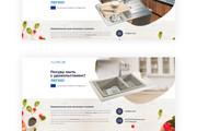 Дизайн страницы сайта 150 - kwork.ru