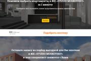 Копирование Landing Page 89 - kwork.ru