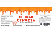 Дизайн упаковки или этикетки 71 - kwork.ru