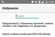 Создам android приложение 60 - kwork.ru