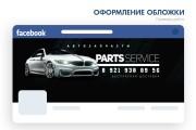 Оформление Facebook. Дизайн сообществ FB 6 - kwork.ru