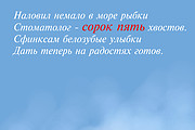 2in1 Не скучная иллюстрация с веселым текстом в стихах 6 - kwork.ru