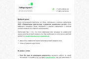 Создание и вёрстка HTML письма для рассылки 115 - kwork.ru
