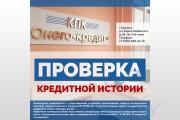 Дизайн баннеров 23 - kwork.ru