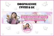 Оформление группы ВКонтакте, Обложка + Аватар 37 - kwork.ru
