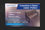 Сделаю качественный баннер 177 - kwork.ru