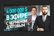 Сделаю превью для видео на YouTube 151 - kwork.ru