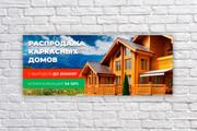 Дизайн баннера 87 - kwork.ru