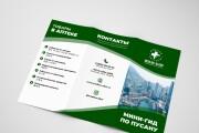 Создам презентацию pdf, PowerPoint 43 - kwork.ru