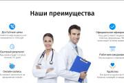 Создам копию сайта одностраничника - Landing Page 12 - kwork.ru