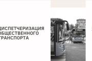 Стильный дизайн презентации 814 - kwork.ru