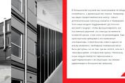 Стильный дизайн презентации 516 - kwork.ru
