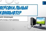 Создание презентаций 55 - kwork.ru