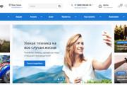 Интернет-магазин на 1С-Битрикс под ключ на готовом шаблоне 15 - kwork.ru