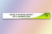 Сделаю баннер для сайта 117 - kwork.ru