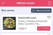 Android приложение для сайта 63 - kwork.ru