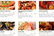 Шаблон кулинарного сайта Wordpress 11 - kwork.ru