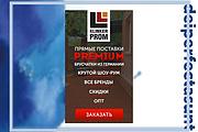 Дизайн, создание баннера для сайта и РСЯ, Google AdWords 66 - kwork.ru