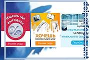 Дизайн, создание баннера для сайта и РСЯ, Google AdWords 59 - kwork.ru