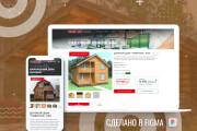 Веб-дизайн для вас. Дизайн блока сайта или весь сайт. Плюс БОНУС 19 - kwork.ru