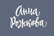 Рукописный логотип в стиле леттеринг 41 - kwork.ru