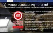 Копия товарного лендинга плюс Мельдоний 63 - kwork.ru