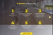 Сайт под ключ. Landing Page. Backend 452 - kwork.ru