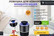 Скопирую Landing page, одностраничный сайт и установлю редактор 195 - kwork.ru
