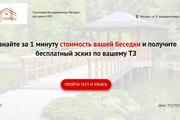 Квиз, без привязки к конструктору 35 - kwork.ru