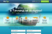 Вышлю коллекцию из 120 шаблонов Landing page 24 - kwork.ru