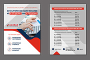 Красивый и уникальный дизайн флаера, листовки 166 - kwork.ru