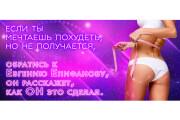 Создам продающий уникальный баннер или обложку для группы ВКонтакте 50 - kwork.ru
