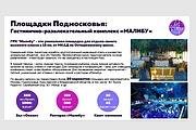 Исправлю дизайн презентации 150 - kwork.ru