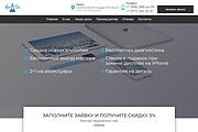 Сайт под ключ. Landing Page. Backend 490 - kwork.ru