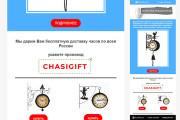 Дизайн и верстка адаптивного html письма для e-mail рассылки 161 - kwork.ru