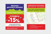 Дизайн флаера, листовки 83 - kwork.ru