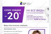 Html-письмо для E-mail рассылки 130 - kwork.ru