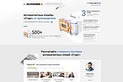 Адаптивная верстка сайта по дизайн макету 50 - kwork.ru