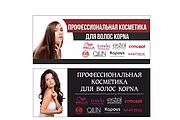 Дизайн для наружной рекламы 332 - kwork.ru